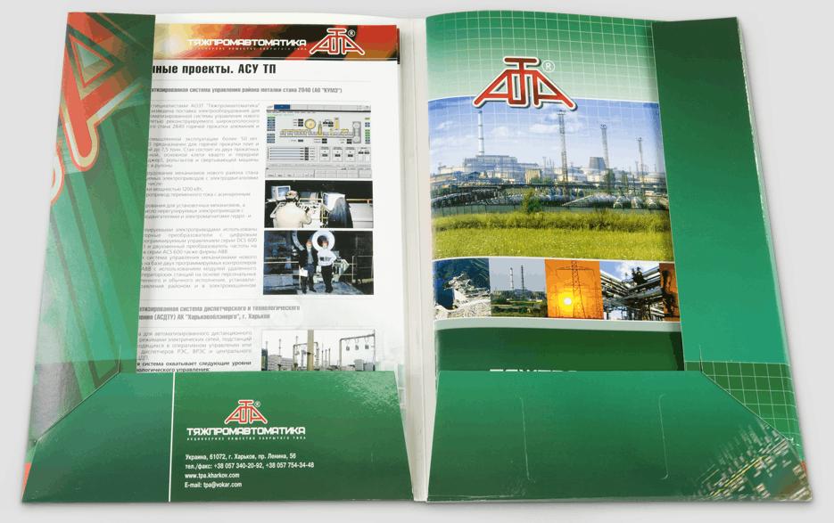 Рекламний буклет Важпромавтоматика