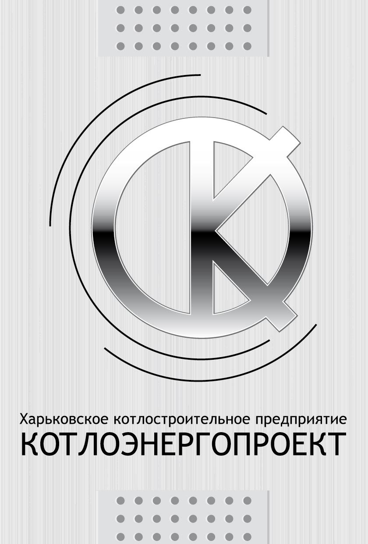 Логотип Котлоенергопроект