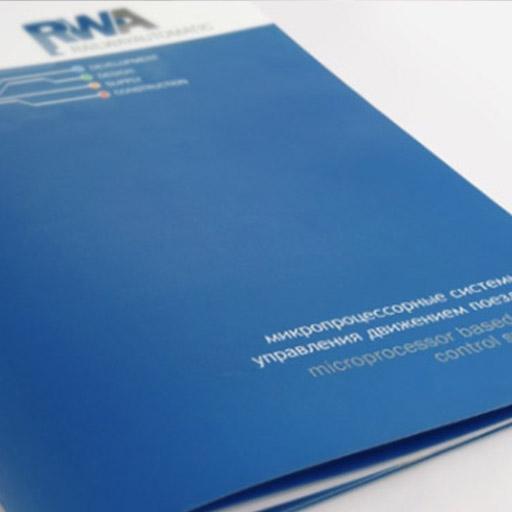 Рекламный буклет компании RWA