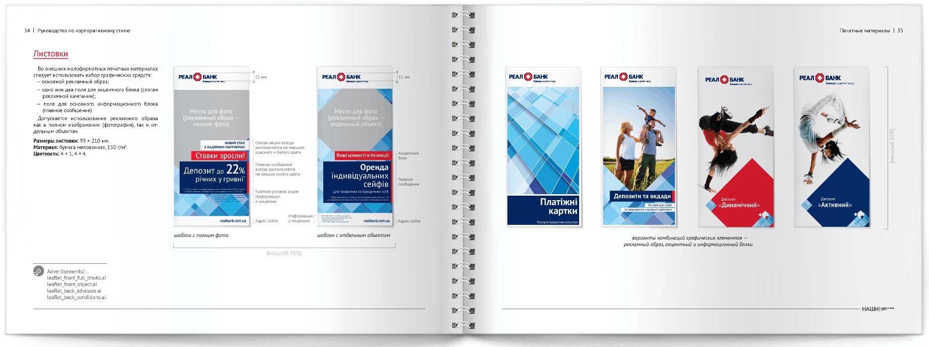 Рекламні листівки: варіанти комбінацій графічних елементів