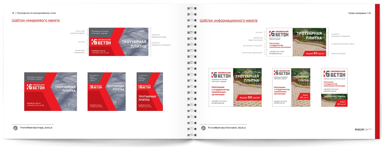 Brandbook5