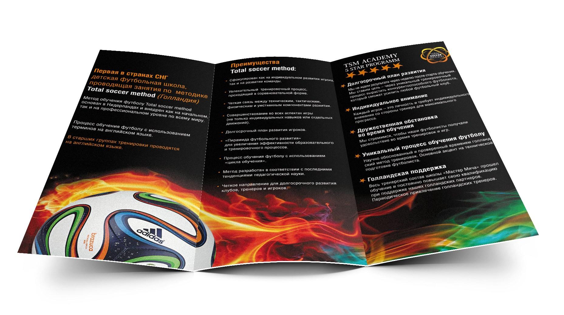 Рекламний буклет футбольної школи