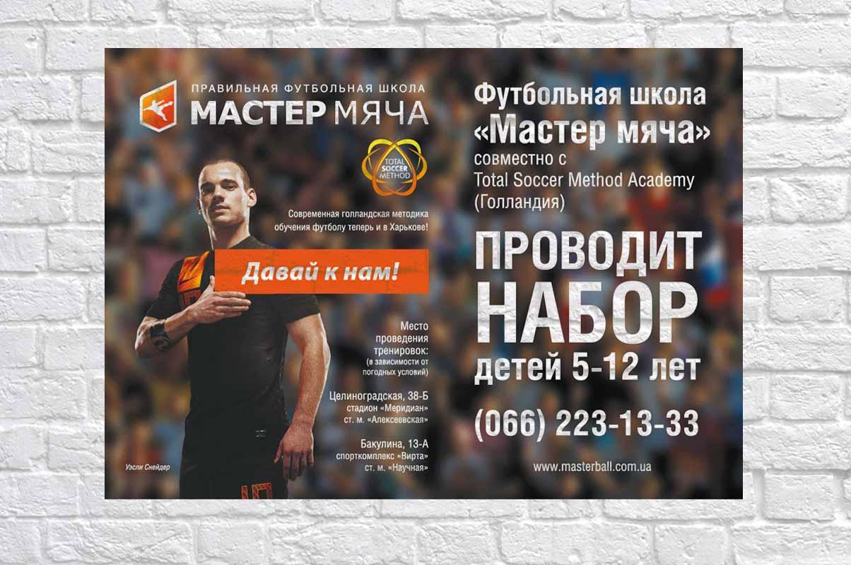 """Рекламный постер """"Мастер Мяча"""""""