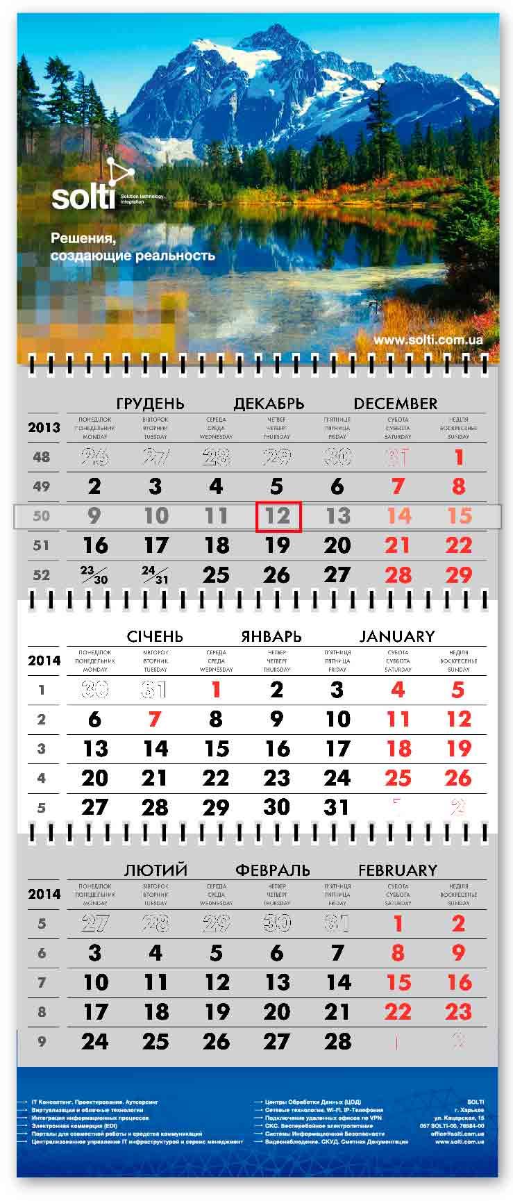 Дизайн настенного календаря SOLTI