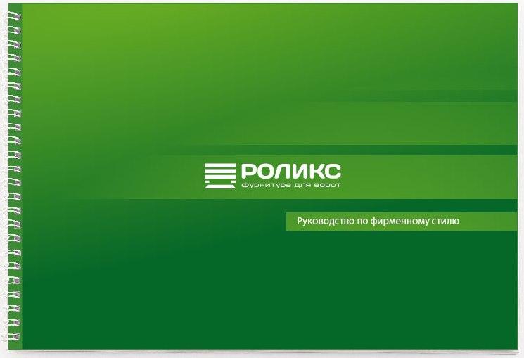 Логотип і фірмовий стиль виробника фурнітури для воріт