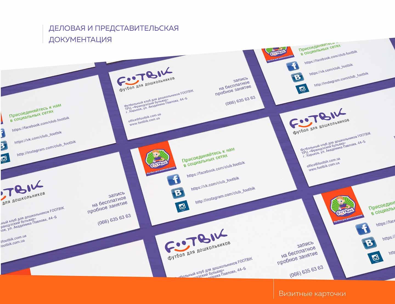 """""""Футбик"""" - деловая и представительская документация"""