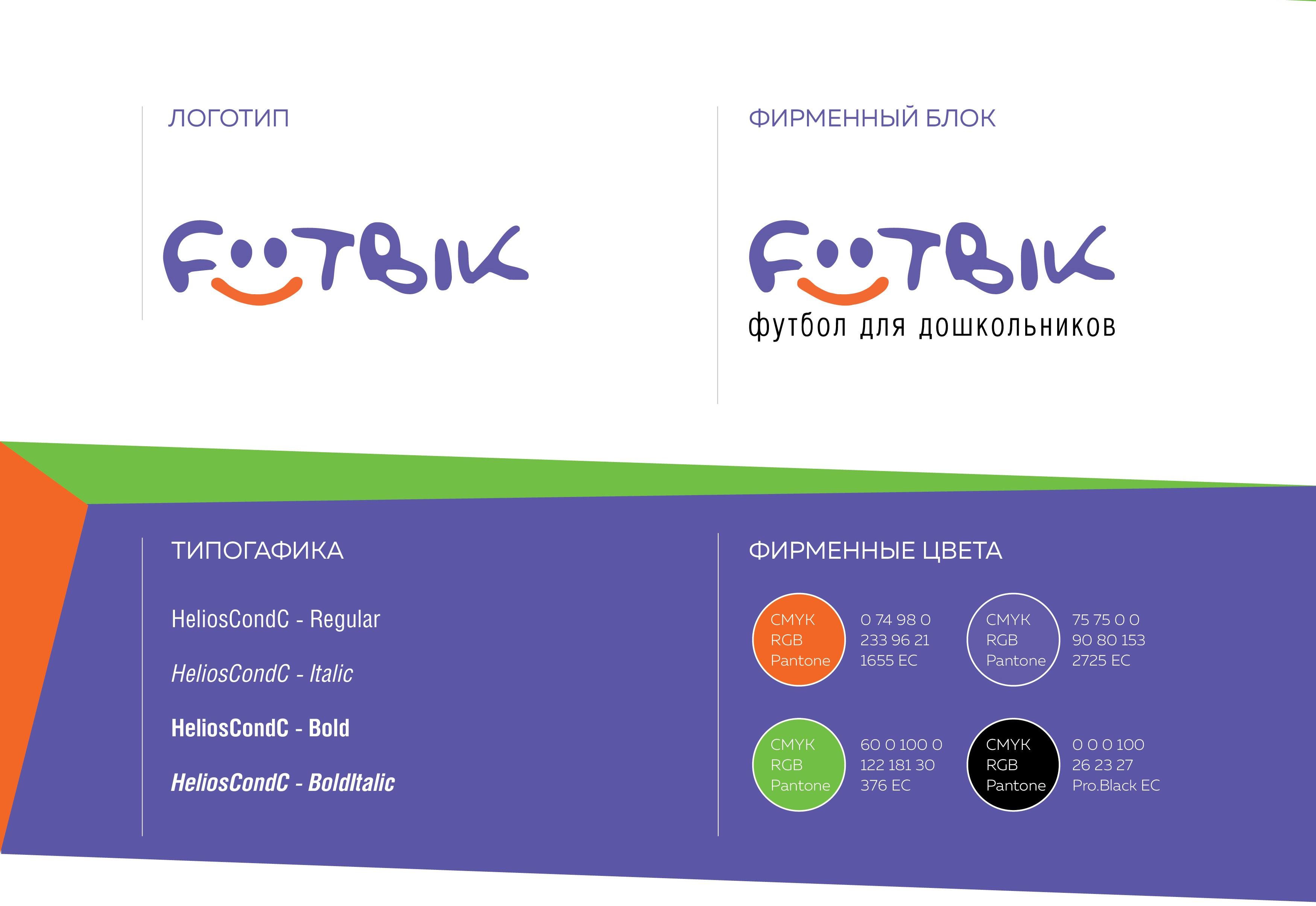 """Логотип и фирменный блок """"Футбик"""""""