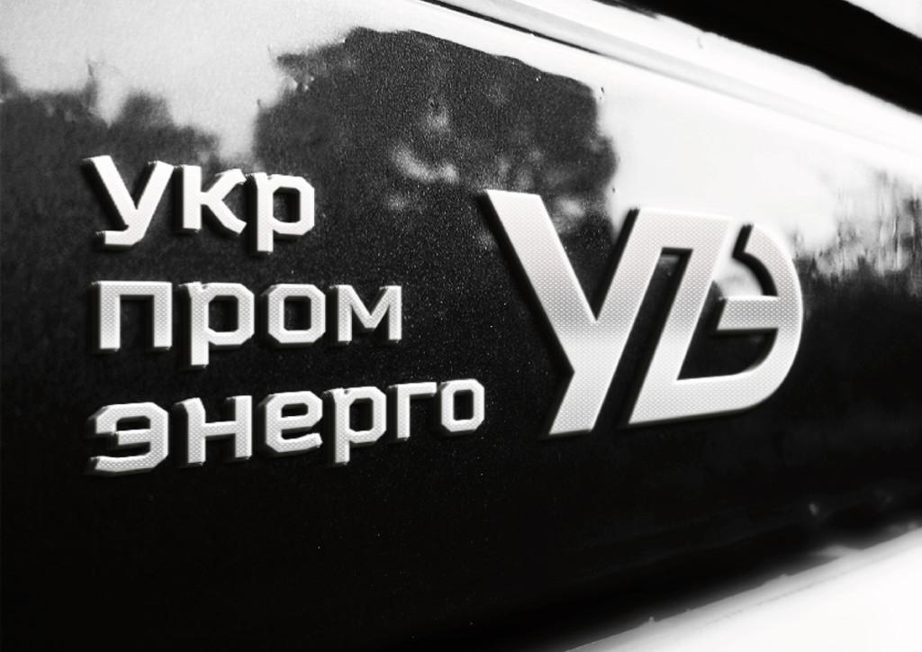 Укрпромэнерго