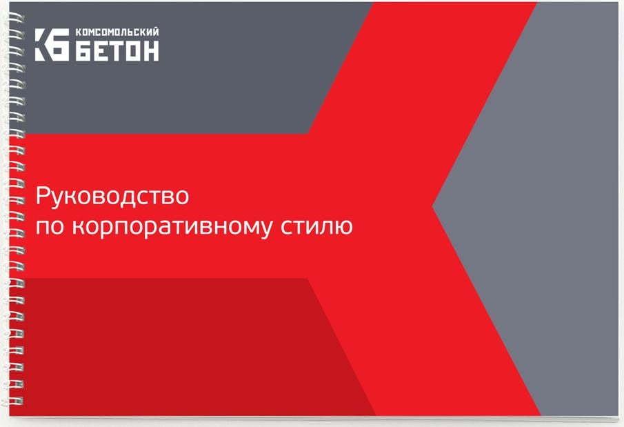 Брендбук Комсомольський бетон