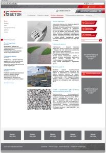 Дизайн сайта Комсомольский бетон