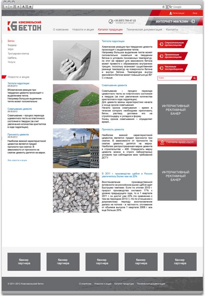 Дизайн сайту Комсомольський бетон