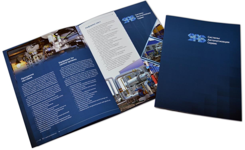 Дизайн та виготовлення рекламних матеріалів компанії САС