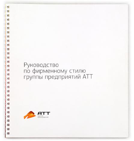 Логотип и фирменный стиль группы предприятий АТТ