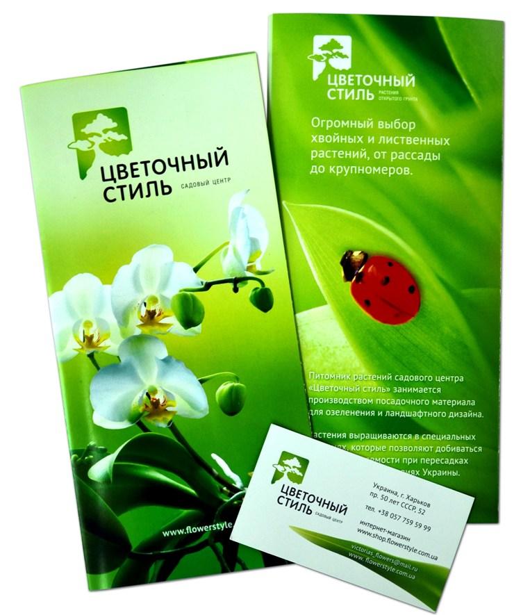 Дизайн буклету садового центру «Квітковий стиль»