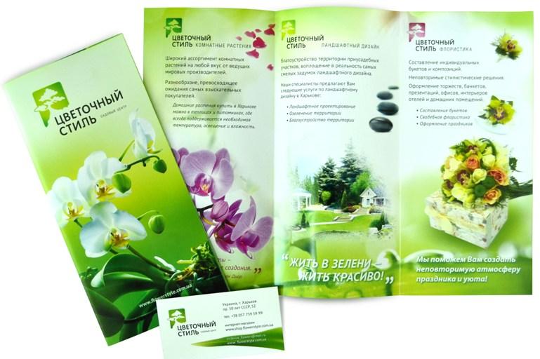 Дизайн буклета садового центра «Цветочный стиль»