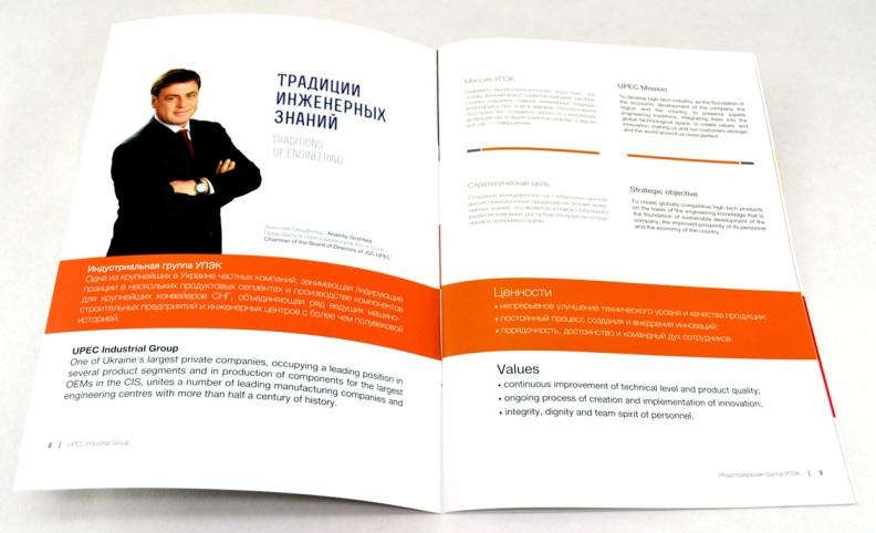 Дизайн рекламних матеріалів УПЕК