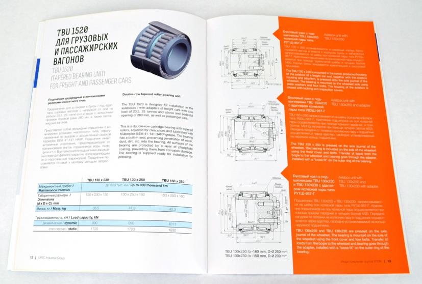 Дизайн рекламных материалов УПЭК