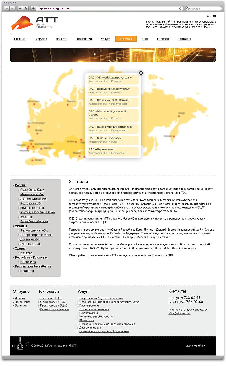 Создание сайта группы предприятий АТТ