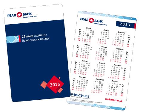 Дизайн фирменного календаря РЕАЛ БАНК