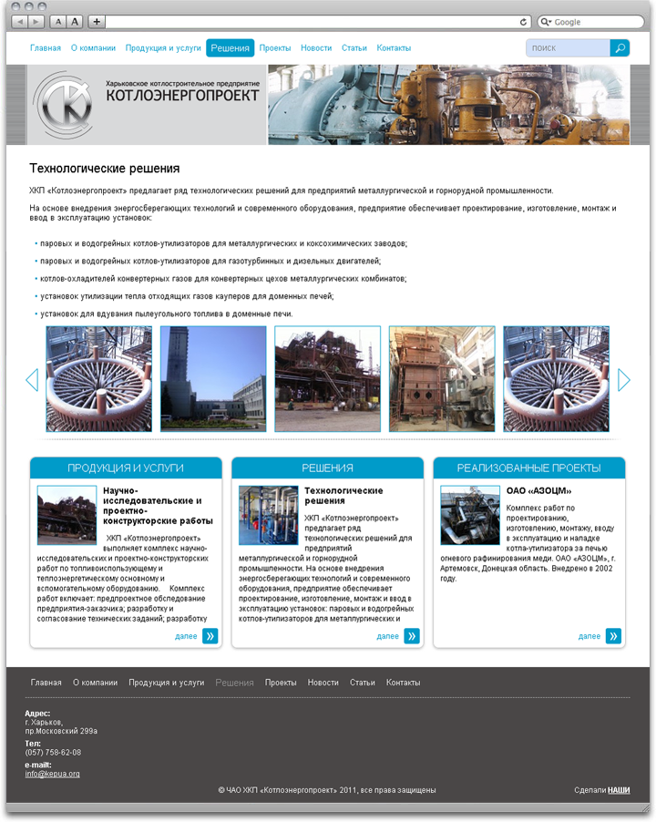 Разработка сайта Котлоэнергопроект