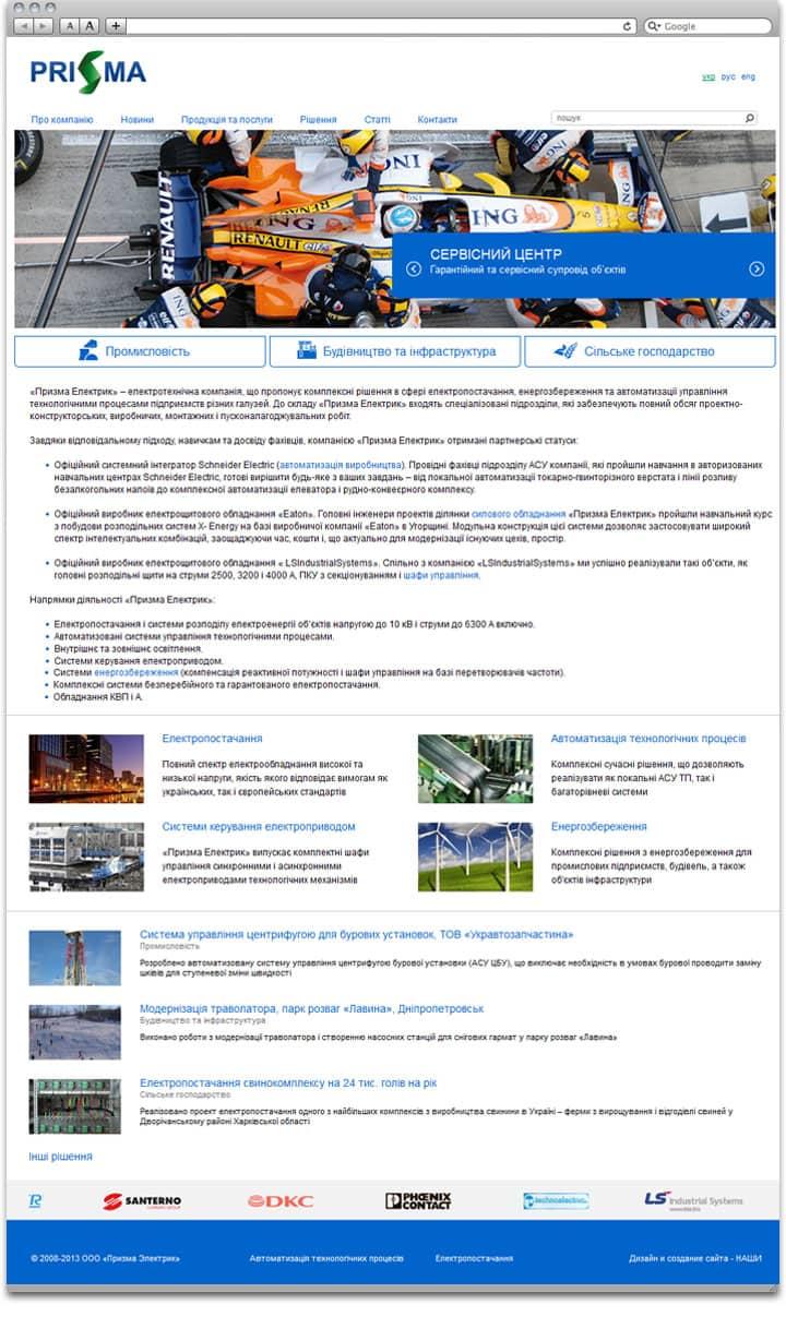 Создание сайта электротехнической компании