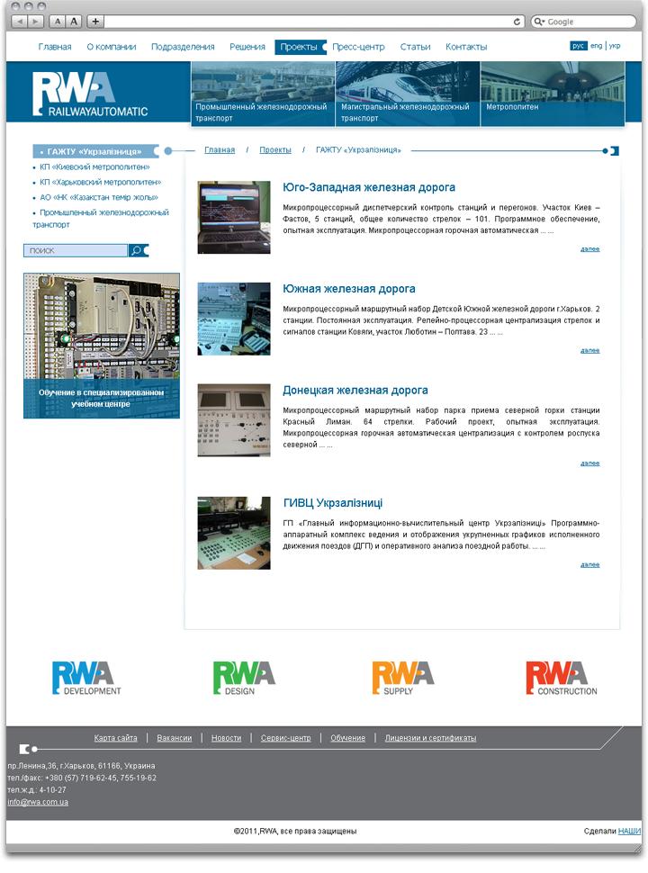 Створення сайту компанії Желдоравтоматика