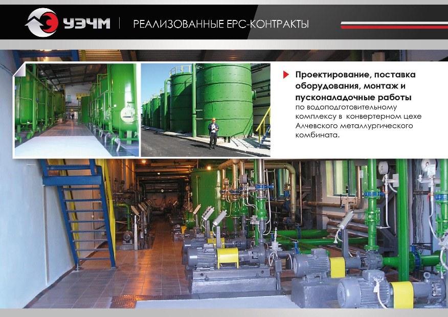 Презентация PowerPoint Укрэнергочермет