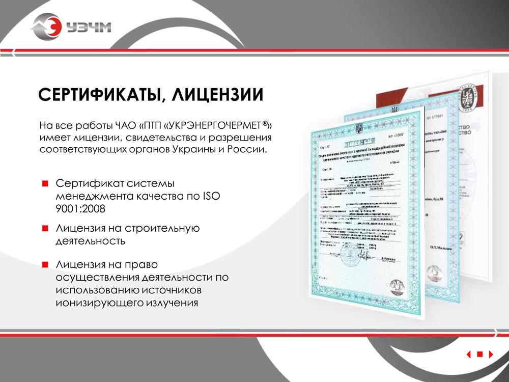Слайд-презентація УЭЧМ