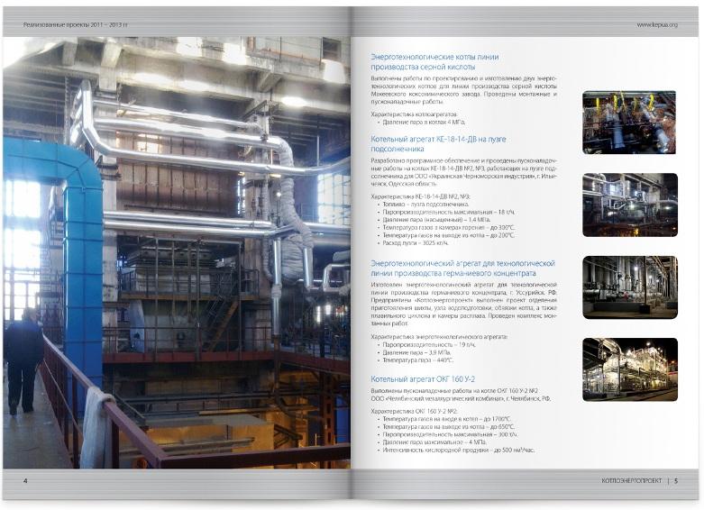 Дизайн каталога проектов Котлоэнергопроект