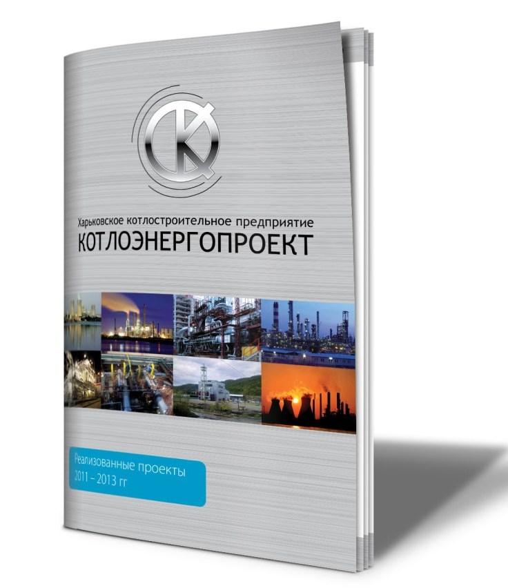 Дизайн каталогу проектів Котлоенергопроект