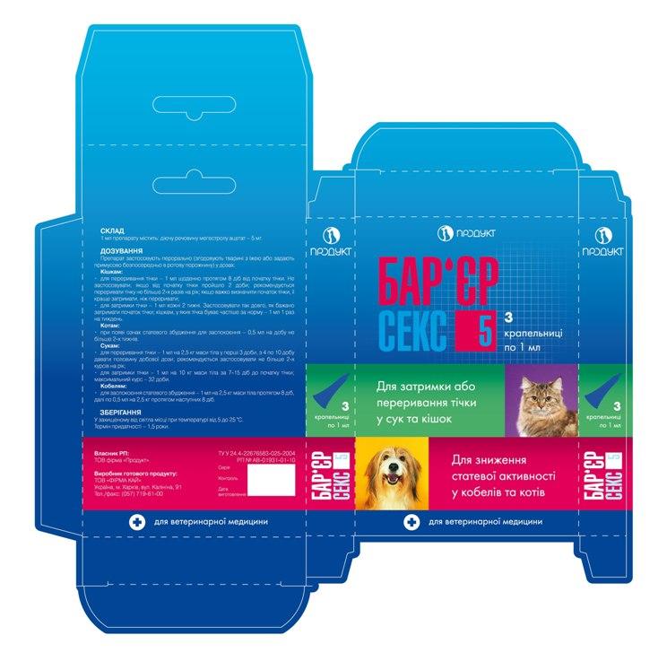 Дизайн упаковки ветеринарних препаратів