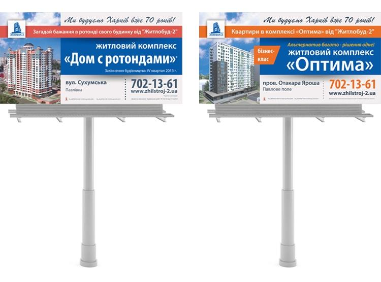 Дизайн макетів рекламної кампанії