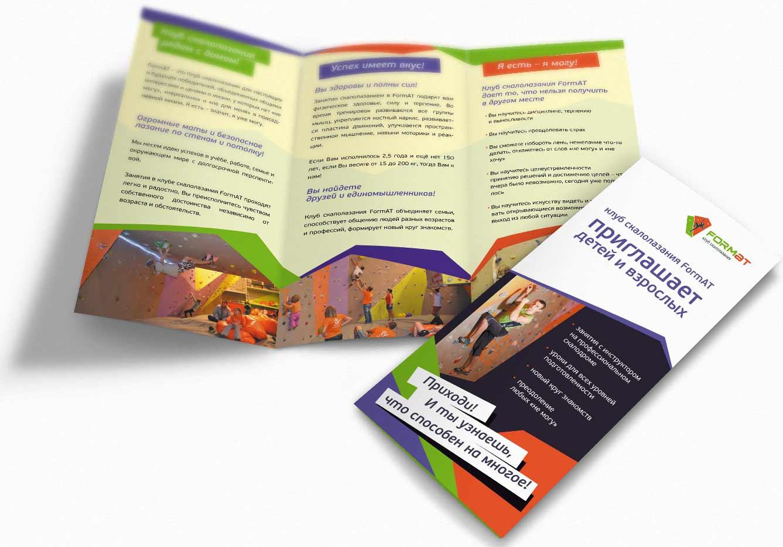Рекламный буклет для FormAT