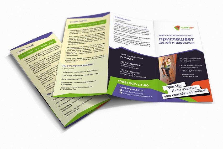 Рекламный буклет для клуба FormAT