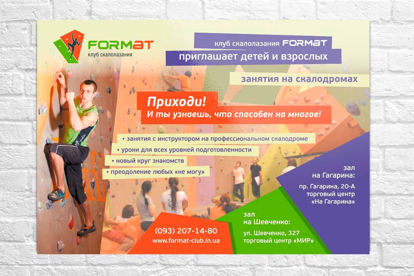 Дизайн постера для клуба FormAT