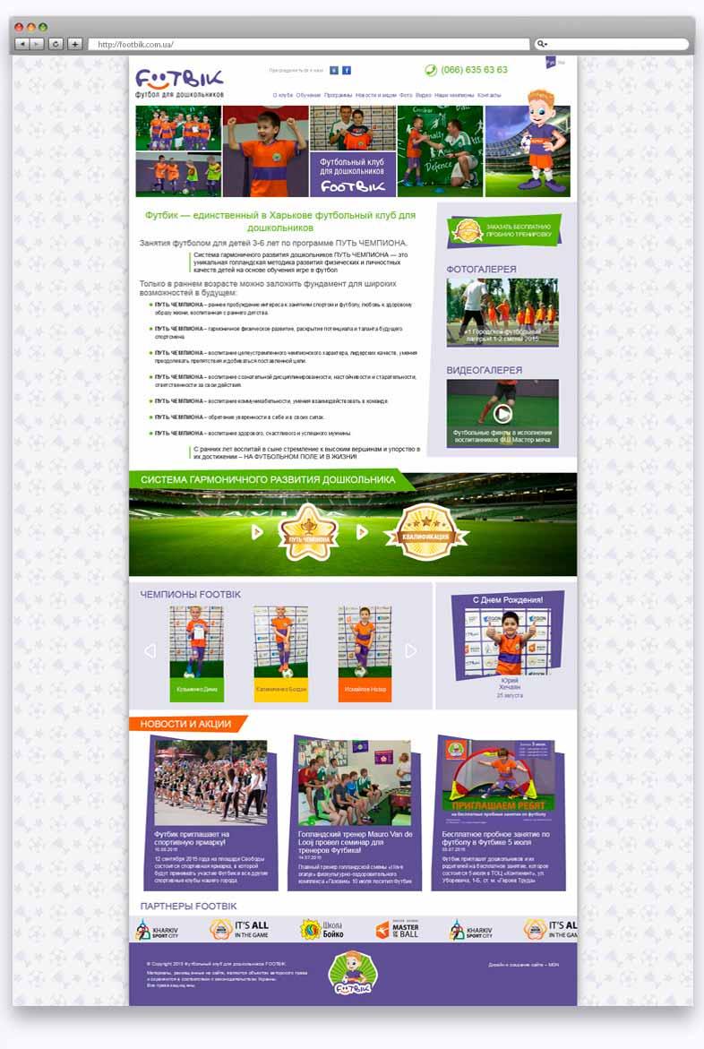 """Дизайн сайту голландського футбольного центру раннього розвитку """"Футбік"""""""