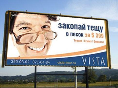 Провокационная реклама