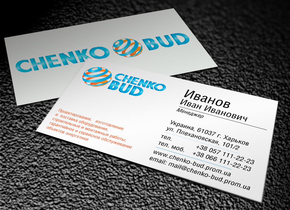 Логотип на фирменных визитках