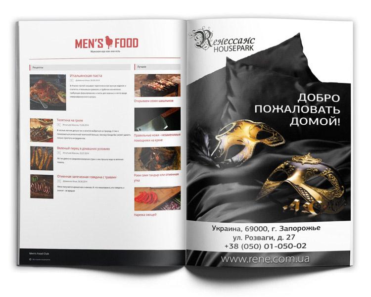 Реклама жилого комплекса в мужском журнале
