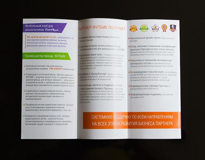 Рекламный буклет франшизы ФУТБИК