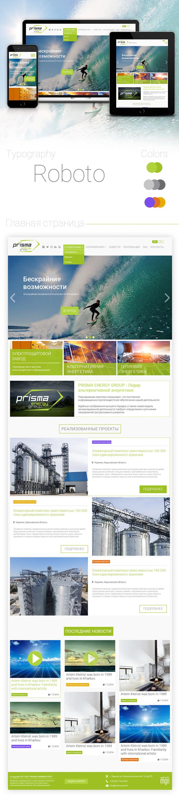 Дизайн сайта компании Призма Энерджи Групп