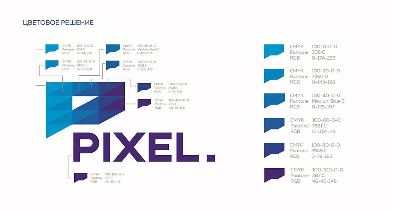 Цветовое решение Pixel