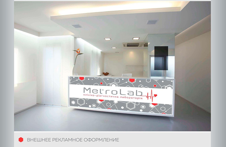 Внутреннее рекламное оформление MetroLab