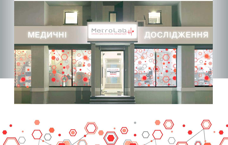 Внешнее рекламное оформление MetroLab