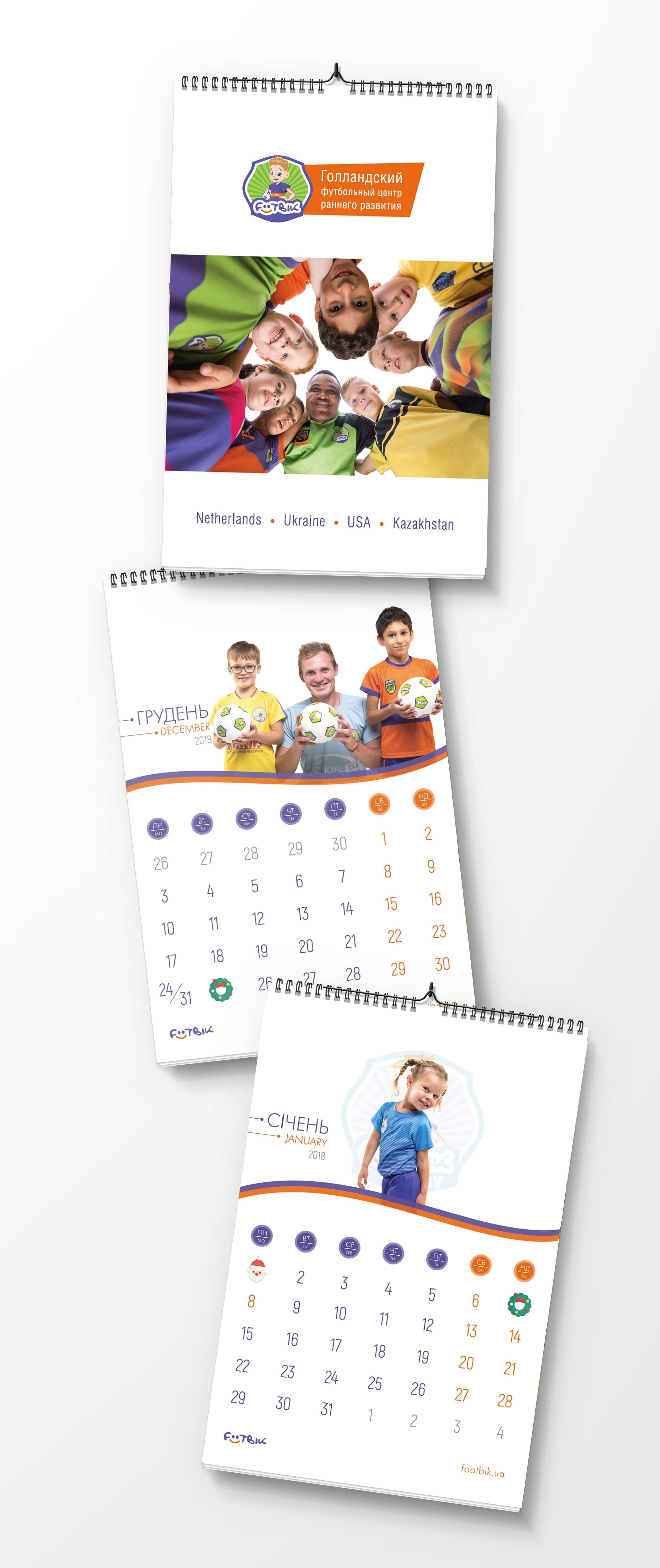 Корпоративний календар «Футбік»