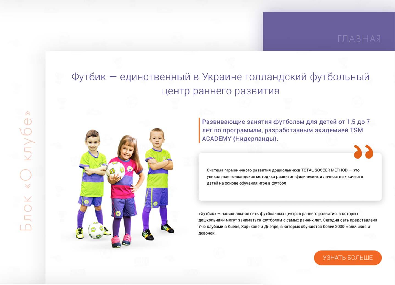 """""""Футбик"""" - создание сайта"""
