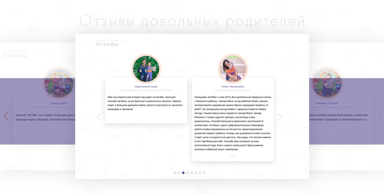 """""""Футбик"""" - дизайн сайта"""