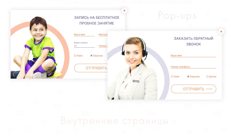 """""""Футбик"""" - разработка дизайна сайта"""