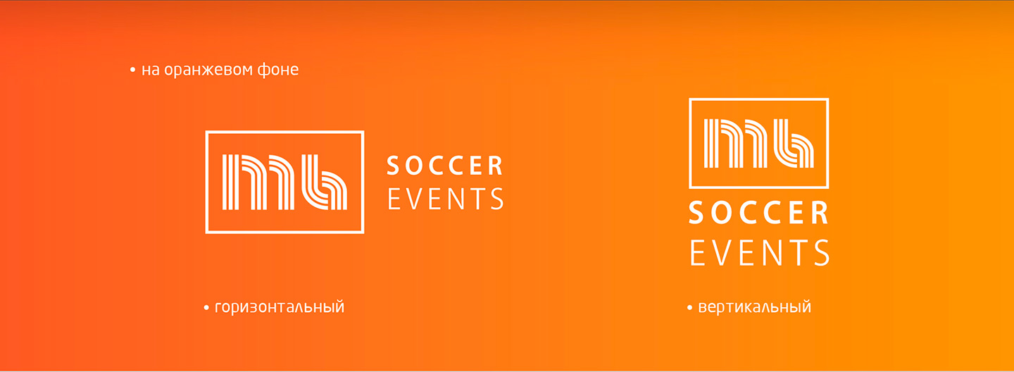 Лого для MB Soccer Events