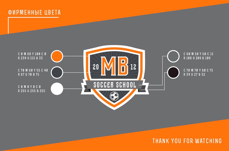Фирменные цвета лого MB Soccer School